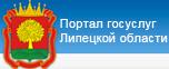 Портал государственных и муниципальных услуг Липецкой области