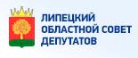 Липецкий областной Совет депутатов