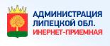 Администрация Липецкой области - Интернет-приемная
