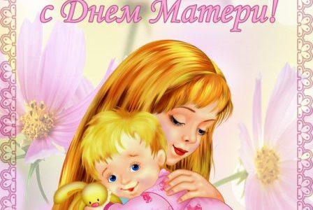 « Мама – первое слово»
