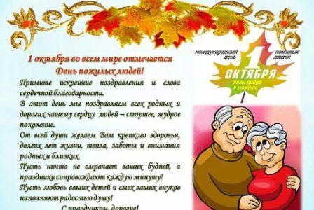 «День пожилых людей»